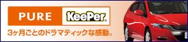 ピュアキーパー